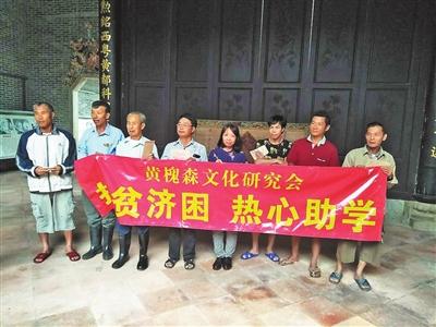 斗门黄槐森文化研究会捐资助学 8名大学生获资助