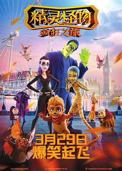 《精灵怪物:疯狂之旅》海报.